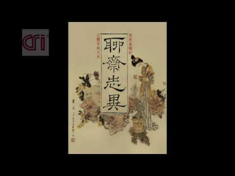 Truyện Kể Trung Quốc: Liêu Trai Chí Dị Trọn Bộ 019 - Bồ Tùng Linh
