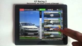 Обзор/review игры GT Racing 2 [iOS & Android] от NOOOGAMES