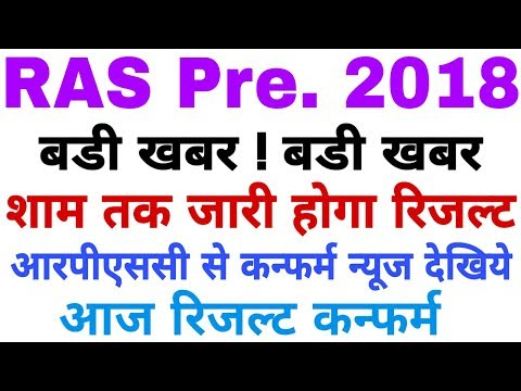 RAS Pre. 2018 result latest news today, Ras results breaking news