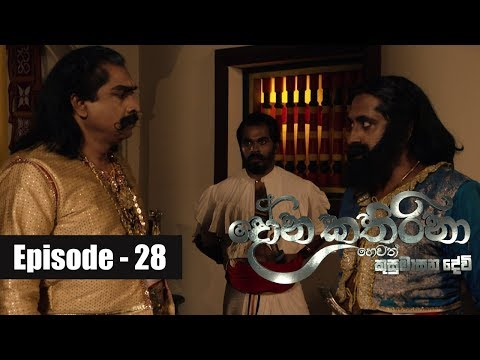 Dona Katharina | Episode 28 01st August 2018