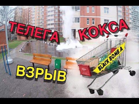 СБРОСИЛИ ТЕЛЕГУ КОКАИНА С 24 ЭТАЖА!!! // ВЫЗВАЛИ ПОЛИЦИЮ! // ЖЕСТЬ!