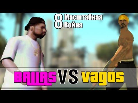 GTA SAMP - Восьмая Масштабная война - Ballas VS Vagos (46.38.57.164:7783)