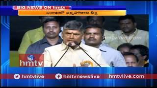 AP CM Chandrababu Naidu Speech | Dharma Porata Deeksha in Vizag #2  | hmtv