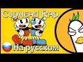RUS COVER CUPHEAD RAP By JT Music На русском mp3