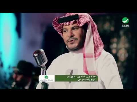 Abdul Aziz Al Mansour ... Al Jaw Jaw - Video Clip | عبد العزيز المنصور ... الجو جو - فيديو كليب