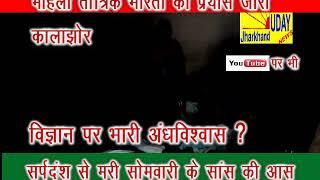 कालझोर में अंधविस्वास का खेल सर्प दंश से मरी महिला का हो रहा झाड़फूंक