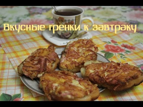 Вкусный завтрак - залог хорошего дня!