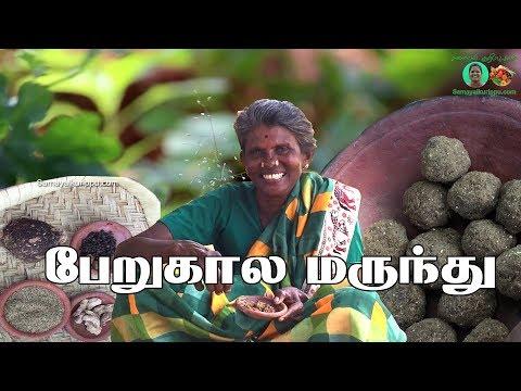 பேறுகால மருந்து |  பிரசவ மருந்து | பிரசவித்த பெண்களுக்கான மருந்து உருண்டை | Prasava Marundhu