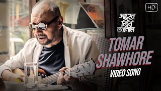 Shaheb Bibi Golaam Bangla Movie 2016 | Tomar Shawhore Full Video Song | Anupam Roy | Anjan Dutt