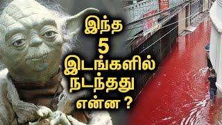 இந்தியாவில் இந்த 5 இடங்களில் நடந்த மர்மங்களின் வீடியோ தொகுப்பு!   Tamil Mojo!