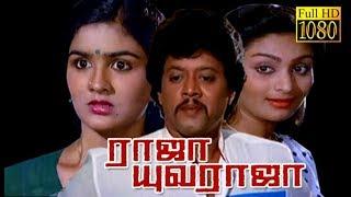 Raja Yuvaraja | Thiyagarajan,Urvasi,Deepa,Goundamani | Tami Superhit Movie HD