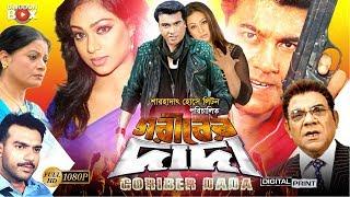 Goriber Dada (গরিবের দাদা) - Manna | Popy | Mehedi | Kabila | Ahmed Sharif | Bangla Full Movie