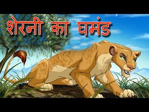 Proud Lioness Story | पंचतंत्र की कहानीिया | शेरनी का घमंड | बच्चों के लिए  कहानी हिंदि मे thumbnail