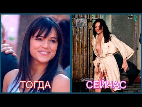Актеры ФОРСАЖ тогда и сейчас (2001-2016)