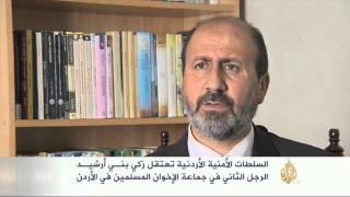 اعتقال الرجل الثاني بجماعة الإخوان بالأردن