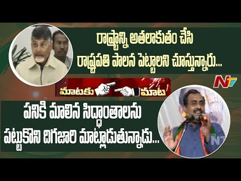 War of Words Between TDP and BJP Leaders Over Operation Garuda | CM Chandrababu Vs Ram Madhav | NTV