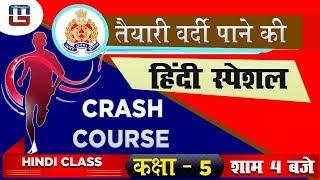 हिंदी स्पेशल | कक्षा 5 | UP Police कांस्टेबल भर्ती परीक्षा 2018-19 | Hindi | 4:00 PM