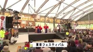 東栄町紹介映像 【観光】