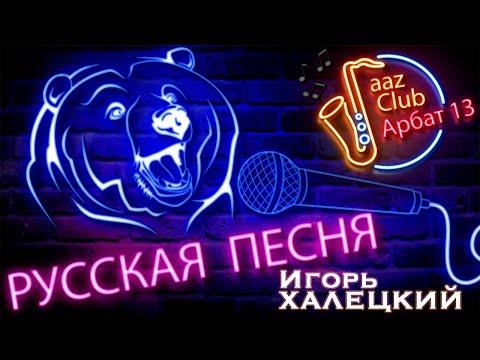 Русская Песня . Интервью с Игорем Халецким .Программа Алексея Адамова.