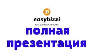EasyBizzi презентация маркетинг отзывы Изибизи  Заработок биткоинов Бизнес в интернете  млм MLM