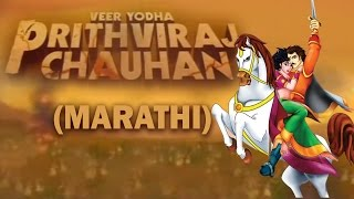 Prithviraj Chauhan | Animation Movie For Kids ( In Marathi)