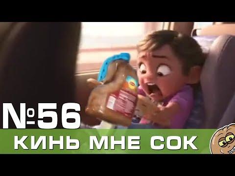 Лучшие приколы вайны и мемы Выпуск 56