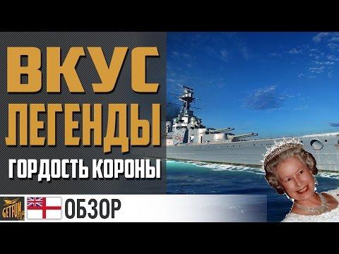 Hood! Обзор линкора World of Warships]