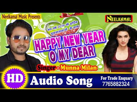 नया 2019 का Happy New Year Song 2019 - Happy New Year O My Dear - Munna Milan - Latest New Song 2019