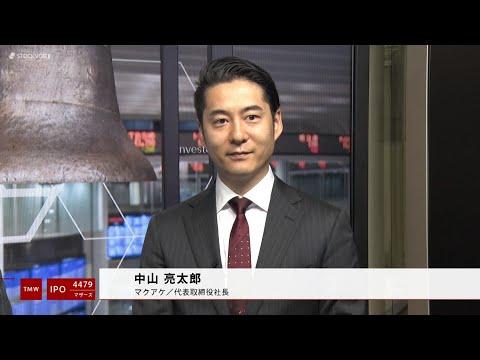 マクアケ[4479]東証マザーズ IPO