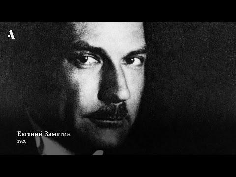 Замятин. «Мы». Из курса «Русская литература XX века. Сезон 4»