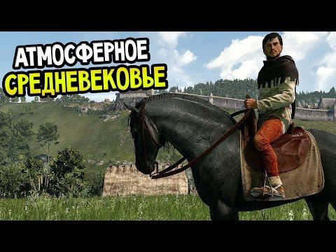 Kingdom Come: Deliverance Прохождение На Русском — АТМОСФЕРНОЕ СРЕДНЕВЕКОВЬЕ