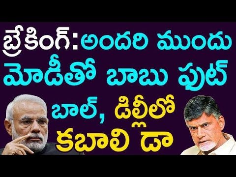 Chandrababu Naidu List Of Compalints Against Narendra Modi At Niti Aayog Meeting | Taja30