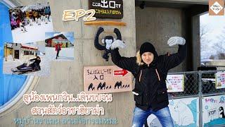 Hokkaido Japan trip 20-24/1/2020.  EP.2