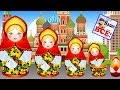МЫ МАТРЁШКИ вот какие крошки Russian Dolls Song Мульт песенка видео для детей Наше всё mp3