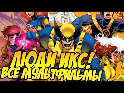 ЛЮДИ ИКС - ВСЕ МУЛЬТФИЛЬМЫ (X-MEN)