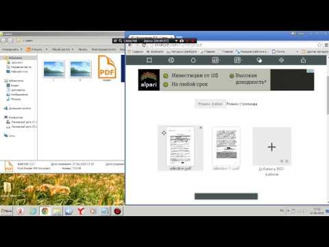 Как создать документ pdf из нескольких файлов word - МБДОУ детский сад 24