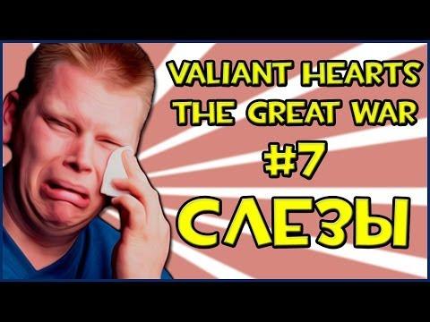 Прохождение Игры Valiant Hearts The Great War - Слезы #7 ФИНАЛ!
