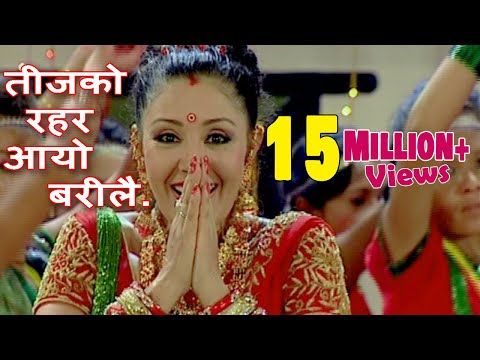 Teej Ko Rahar (re-make) | Manju Thapa Ft. Karishma Manandhar | Full Official Video video