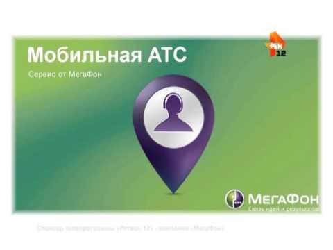 Виртуальная атс мегафон городской номер