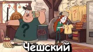 Гравити Фоллз - Очумец (На разных языках)  Gravity Falls -  Straight Blanchin (Different languages)