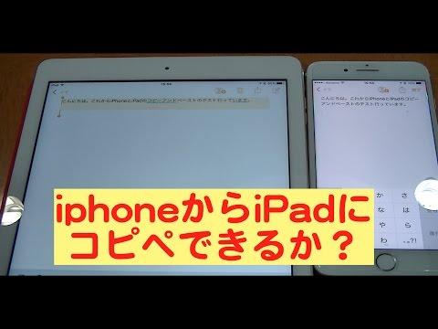 iphone⇔ipadコピペする方法です。