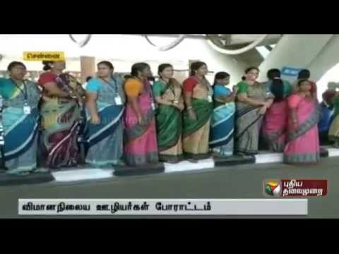 Protest against proposed privatisation of Chennai airport