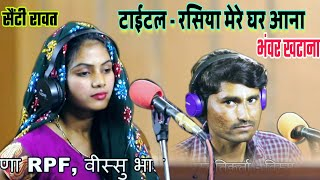 महिला संगीत || गांव की नई लडकी ने स्टूडियो में गाया जबरदस्त गाना|| मेरे घर आ जाना राजा