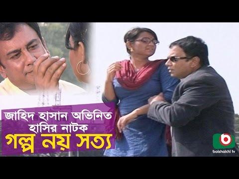 Bangla Comedy Natok | Golpo Noy Sotti | Zahid Hasan, Nowshin, Siddikur Rahman, Hannan, Tofa Hasan