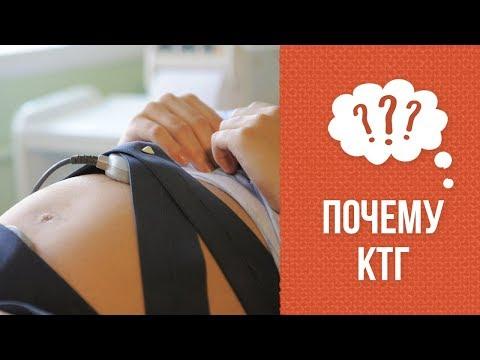 Почему необходимо КТГ во время беременности
