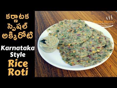 rice roti recipe in telugu | Akki Roti recipe in telugu | కర్ణాటక స్పెషల్ అక్కిరోటి by Sharon