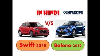 2019 Baleno vs Swift 2018 detail comparison ||विनर कौन है||