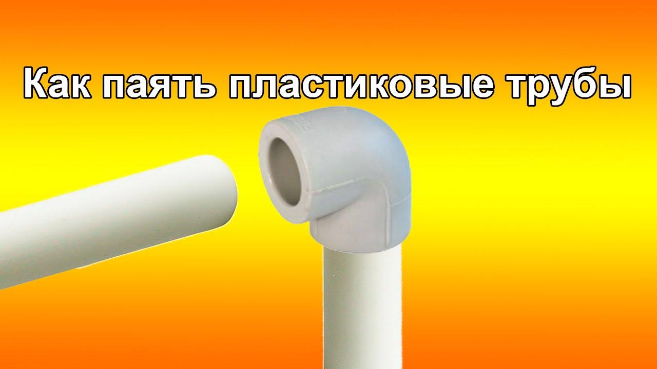 Запайка пластиковых труб своими руками