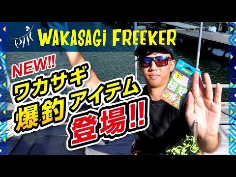 WAKASAGi FREEKER 商品紹介&使い方