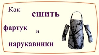 Как сшить нарукавники и фартук за 30 минут / How to sew an apron and oversleeves in 30 minutes
